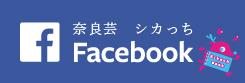奈良芸シカっち/Facebook
