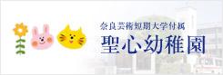 聖心幼稚園