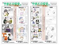 第2弾!!防犯4コマ漫画☆