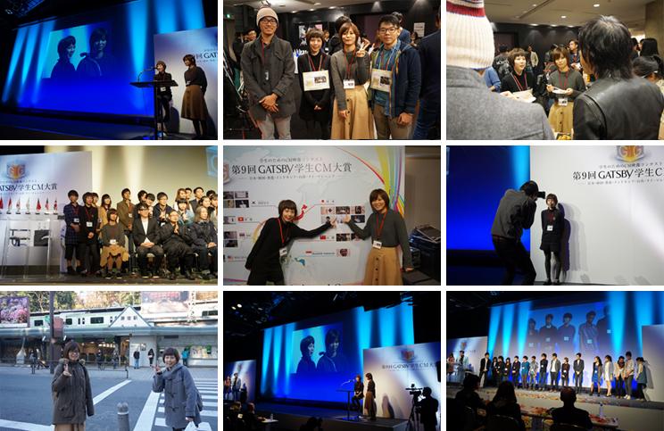 GYATSBY-学生CM-大賞 最終選考 ノミネート