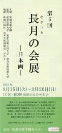 15nagatuki
