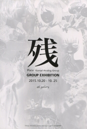 15groupexhibition