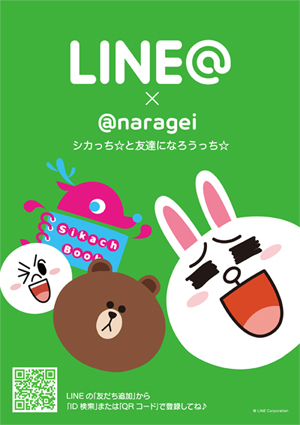 LINE宣伝ポスター