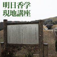 16asukagaku
