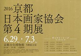 16gakakyokai