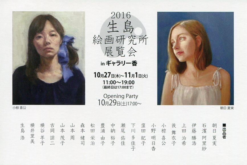 16ikushima081