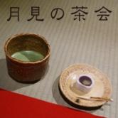 161102お茶会
