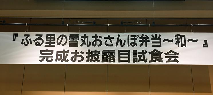 17yukiben1