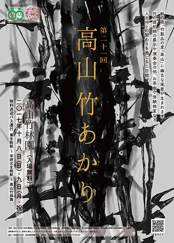 17竹あかりA4 _ol(山本修正20170808)