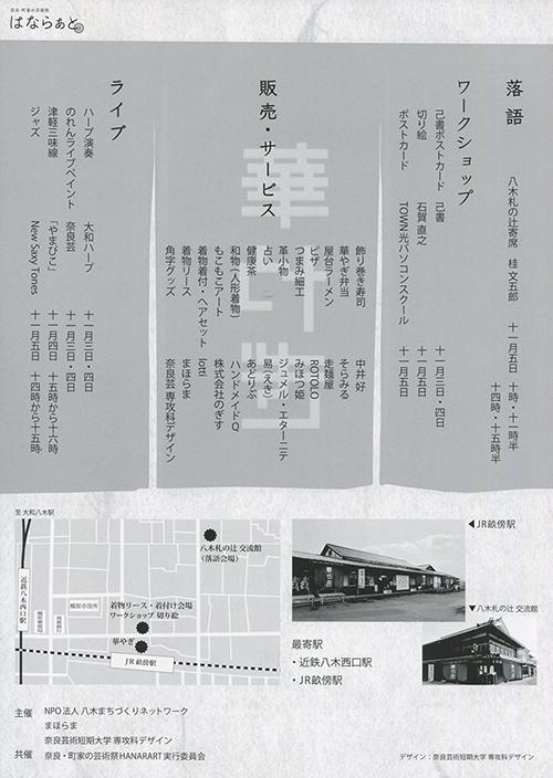 17hanayagi_u015