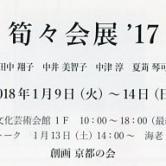 20171211筍々会展
