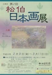 2018.2.9松伯日本画展