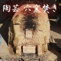2018.2.14陶芸穴窯焚きアイキャッチ