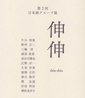 shinshin