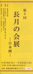 18nagatuki062