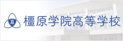 橿原学院高等学校