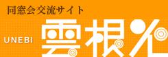 同窓会交流サイトUNEBI/雲根火