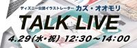 ディズニー公認イラストレーターのトークライブ開催!