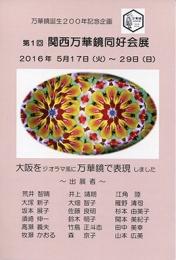 16mangekyo053
