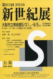 16shinseiki051