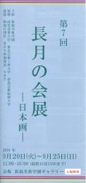 16nagatuki073