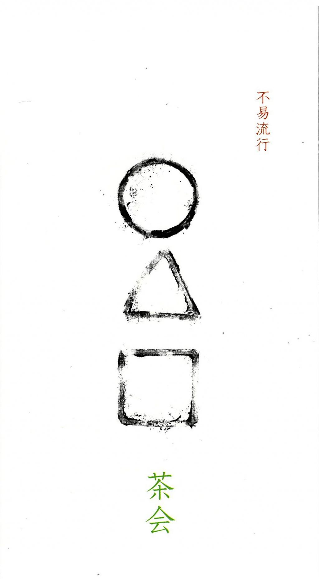 tyakai01