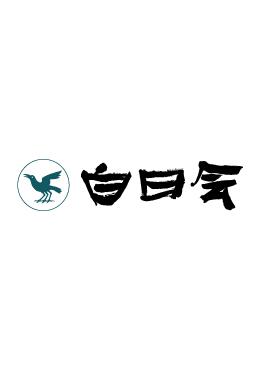 17hakujitsu