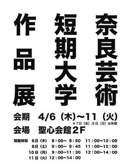 17聖心会館作品展A3ポスター