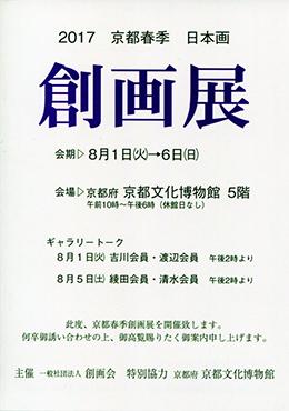 17souga002