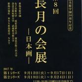 17nagatuki007