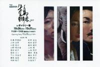 17ikushima023