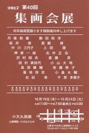 17syugakai013