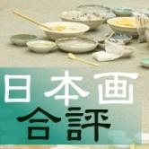 日本画合評アイキャッチ