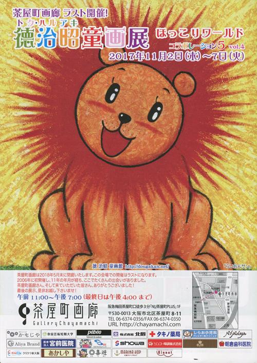徳治昭童画展ほっこりワールドコラボレーション5 Vol.4(大阪) | 奈良 ...
