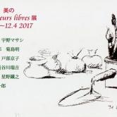 洋画平田先生グループ展