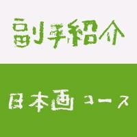 アイキャッチ日本画