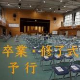 2018.3卒業式アイキャッチ