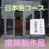 2018.4.25日本画アイキャッチsample