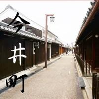 2018.5.29今井町アイキャッチ