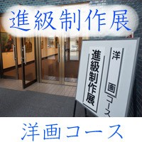 2018.5.15洋画進級制作展