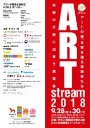 18artstream