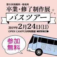 19sotutenbus