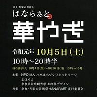 19hanayagi_i