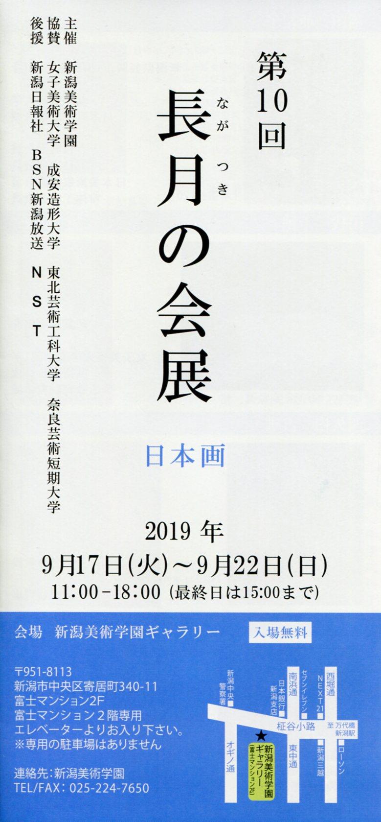 19nagatuki112