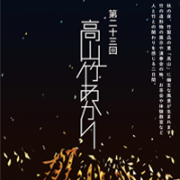 19takeakari_i