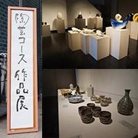 アイキャッチ陶芸作品展