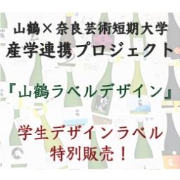 アイキャッチ画像 山鶴
