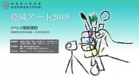 スクリーンショット 2019-11-08 10.48.16