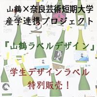 アイキャッチ山鶴
