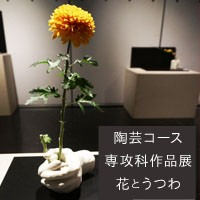 アイキャッチ花とうつわ